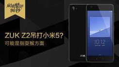 """[麻辣酷评] ZUK Z2""""耍猴""""吊打米5?"""