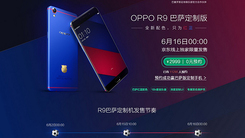 2999元 OPPO R9巴萨定制版开启预约
