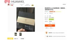 8888元买梅西签名限量版Mate 8不贵