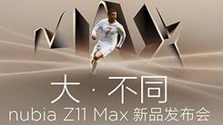 大不同 nubia Z11 Max新品发布会