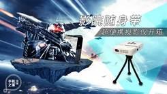 [汉化] 影院随身带 超便携投影仪开箱