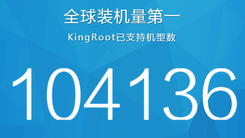 高通移动安全峰会召开 KingRoot获认可