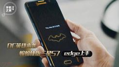 [汉化] DC英雄来袭 蝙蝠侠三星S7 edge