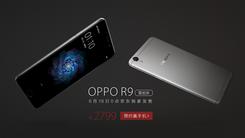 OPPO R9雪岩灰6月18日京东独家发售