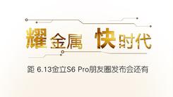 """金立S6 Pro畅快配置 就""""耀""""""""快"""""""