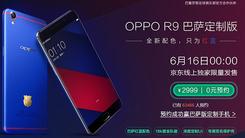 合作典范 OPPO R9巴萨版完美诠释跨界