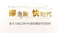"""金立S6 Pro""""耀""""来了!前置指纹更快"""
