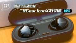[汉化] 三星Gear IconX无线耳机体验