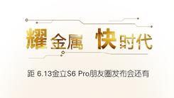 13号闪耀朋友圈 金立S6 Pro配置曝光