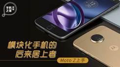[汉化] 模块化手机后来居上者 Moto Z
