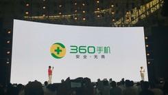 360手机f4/N4全网通 目标互联网前三