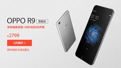 OPPO R9 2500元-2999价位段销量第一