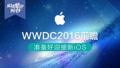 [麻辣酷评] WWDC2016 准备好迎接新iOS