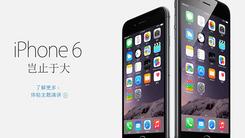 苹果iPhone 6高颜值 高考过后带回家