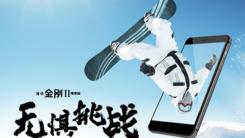 海信时尚三防手机金刚II 在印尼发布