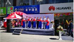 西藏华为客服中心开业 服务迈向新高度