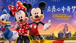 高德地图迪士尼赠票 开启迪士尼之旅