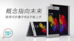 [汉化] 概念指向未来 联想可折叠手机