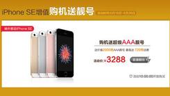 购iPhone送2720大礼包 618超值合约机