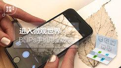 [汉化] 进入微观世界 BLIPs手机显微镜