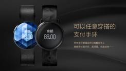 硬件升级智能支付 刷刷手环二代发布