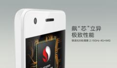 """联想ZUK Z2手机给骁龙820 """" 开挂 """""""