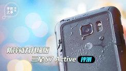 [汉化] 防摔威力升级版 三星S7 Active