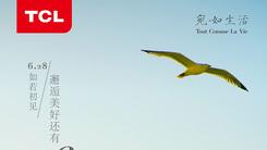 TCL新机预热海报 微信双开享平行生活