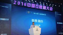 启智创新 连接未来中国移动互联网年会