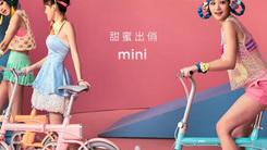 云马mini:京东众筹不到5小时破百万