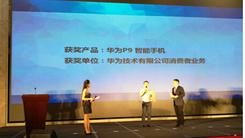 首届中国智能终端产业大会圆满落幕