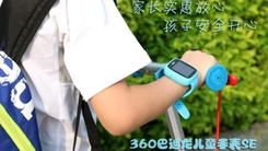 360巴迪龙儿童手表SE:买得起的好手表