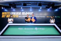 印象笔记与新东方集团达成战略合作