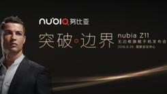 突破无边界 nubia Z11发布会