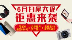 京东6月扫尾钜惠盛大来袭 笔电低至888