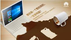 HUAWEI MateBook:轻薄移动商务办公