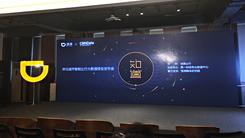 滴滴在京发布华北智能出行大数据报告