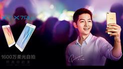 2498元!vivo今在北京正式发布vivo X7