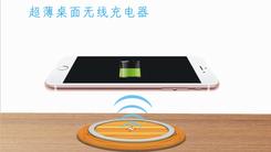 让你的手机充电更安全便捷---无线充电