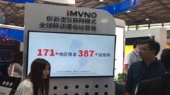 263移动发布iMVNO生态圈 步入新阶段