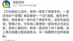 """万科""""宫斗""""  郁亮手机被盗引发警惕"""