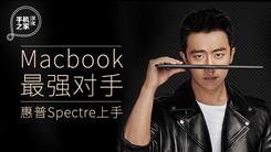 [汉化] Macbook最强对手 惠普Spectre