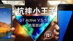 [汉化] S7 Active V.S. S7 跌落测试