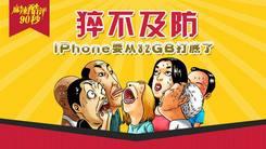 [麻辣酷评] 猝不及防 iPhone从32G起卖