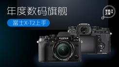 [汉化] 年度数码旗舰 富士X-T2上手