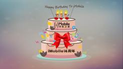 「i在一起玩」iMobile 14周年玩家庆典