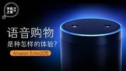 [汉化] Amazon Echo试用 语音购物体验