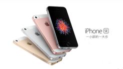 整体表现不佳 苹果或对iPhone SE降价