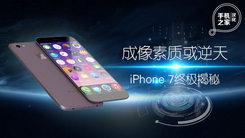 [汉化] 成像素质逆天 iPhone7终极揭秘