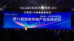 中国电信董事长杨杰:共创产业生态
